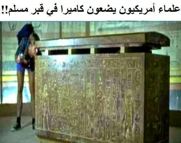 علماء أمريكيون يضعون كاميرا في قبر مسلم