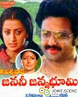 Janani Janmaboomi Telugu Mp3 Songs Free  Download  1984