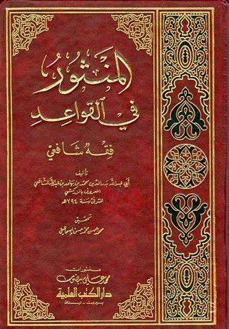 المنثور في القواعد (ط. العلمية) - بدر الدين الزركشي pdf