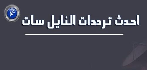 ترددات النايل سات الجديدة 2015 - Nilesat New frequencies 2015