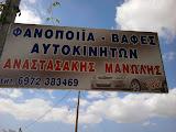 ΦΑΝΟΠΟΙΙΑ -ΒΑΦΕΣ ΑΥΤΟΚΙΝΗΤΟΝ ΑΝΑΣΤΑΣΑΚΗΣ ΜΑΝΩΛΗΣ