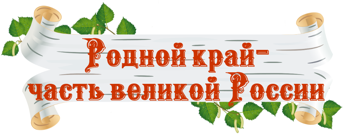 """""""Родной край - часть великой России"""""""