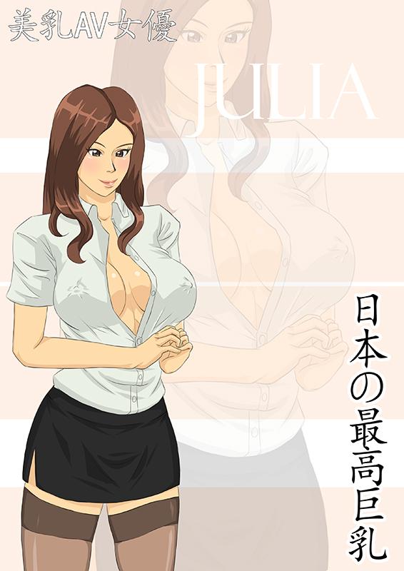 Julia AV actress