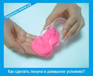 Лизун игрушка своими руками