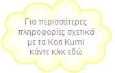 Δείτε τη σειρά Kori Kumi στο e-shop του Carousel