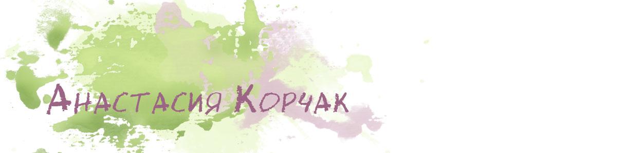 Anastasia Korchak