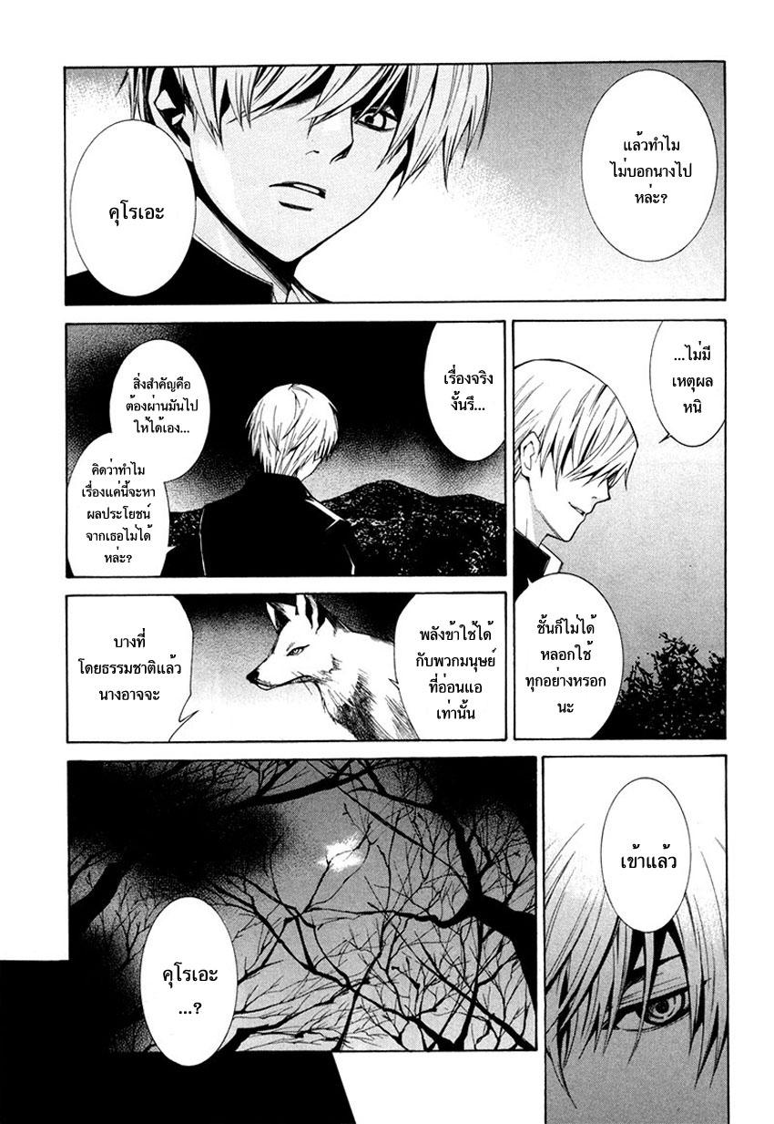 อ่านการ์ตูน Tsumitsuki 3 ภาพที่ 15