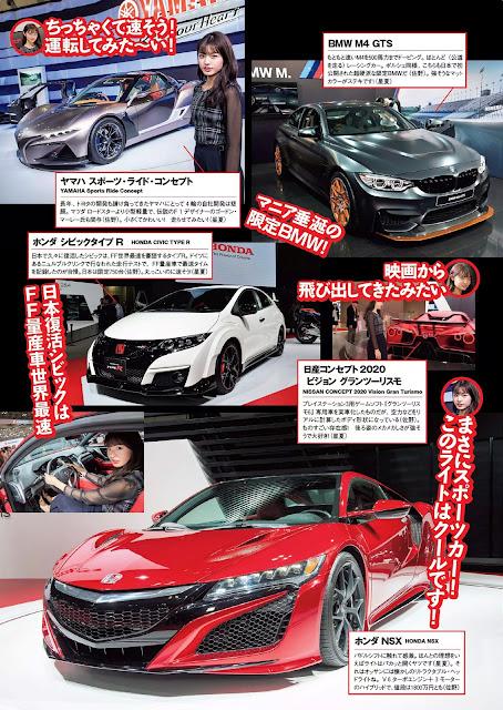 東京モーターショー 2015 Tokyo Motor Show Images 3