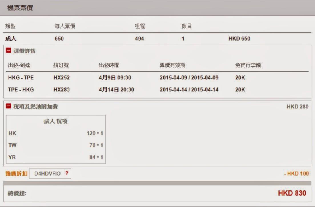 【台北機票減了又減】香港航空HK Airlines「週末熱價」香港飛只需台北$550起(連稅$830)。