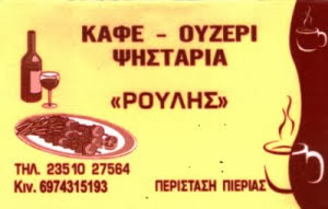 """ΨΗΣΤΑΡΙΑ """"ΡΟΥΛΗΣ"""""""