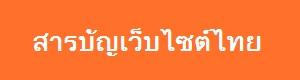 เว็บไดเร็กทอรี่  ศูนย์รวมเว็บไทย ลงข้อมูลเว็บไซต์ฟรี  รวบรวมข้อมูลเว็บไซต์  สารบัญเว็บไทย สารบัญเว็บ
