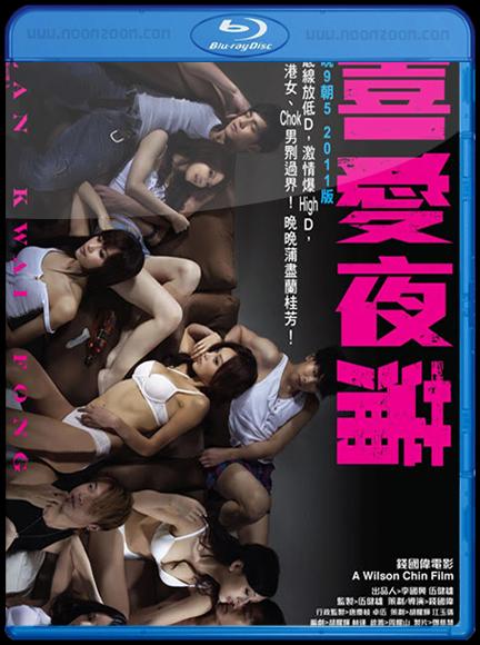 [Super Mini-HD] Lan Kwai Fong (2011) หลานไกวฟง คืนนั้นรักฝังใจ [720p][เสียง:ไทย-อังกฤษ][บรรยาย:ไทย-อังกฤษ]