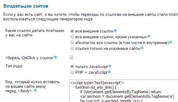 и копируем код к себе на сайт.