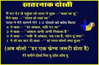 jokes photo in hindi and english new fashions
