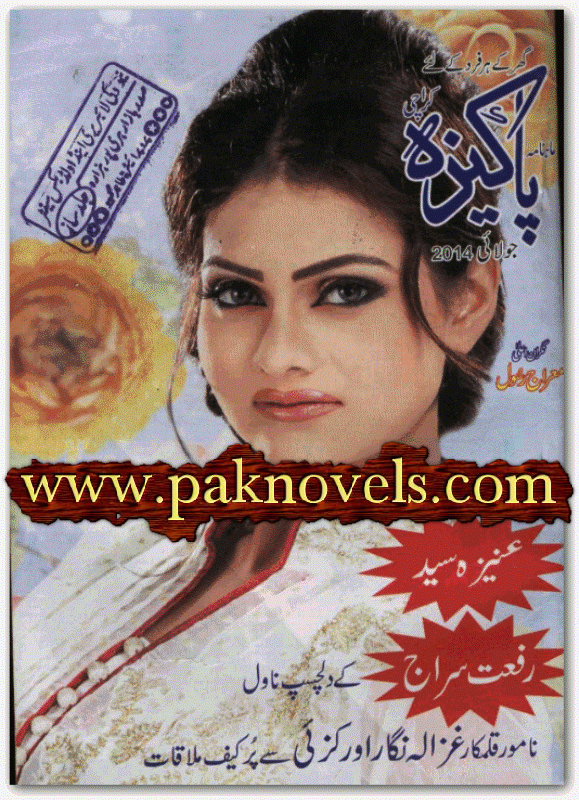 Pakeeza Digest July 2014