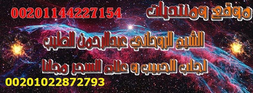 الشيخ الروحاني عبدالرحمن الطيب لجلب الحبيب 00201144227154