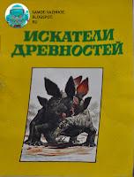 Игра про динозавров СССР Искатели древностей 1990 девяностые 90е годы