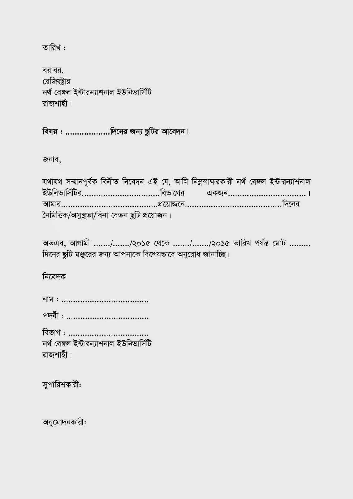 Application Letter For Police