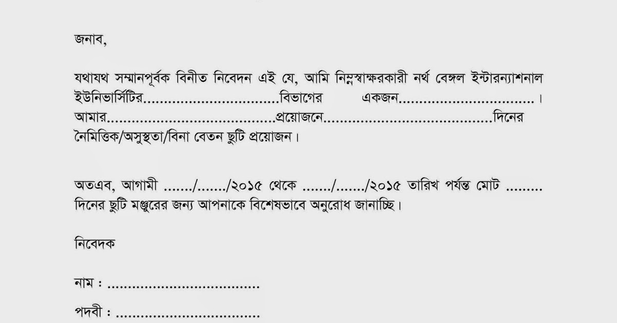 Casual Leave Application Form For Nbiu  North Bengal International