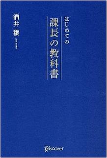 課長の教科書