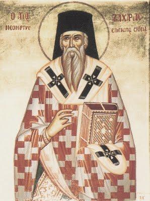 Άγιος Ζαχαρίας επίσκοπος Σητείας ο Νεομάρτυς εορτή 26 Ιουνίου