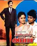 Watch Anbulla Appa (1987) Tamil Movie Online