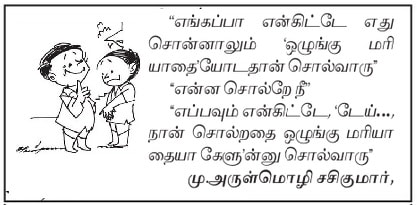 appa paiyyan joke in tamil language
