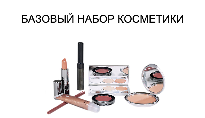 Наборы косметики необходимые для макияжа