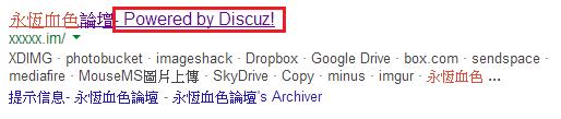 1 - [教學] 如何完整去除Discuz論壇的Powered By Discuz?