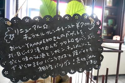 石川県 金沢 ランチ ディナー フレンチトースト カフェ & バー ミクカ