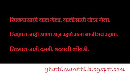 marathi mhani starting from kha2