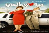El Bih Romanci Film