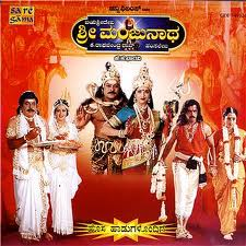 Sri Manjunatha Kannada movie mp3 song  download or online play