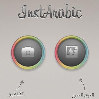 تحميل برنامج الكتابة على الصور للايفون والايباد download instarabic