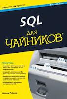 книга «книга «SQL для чайников» (8-е издание) - читайте отдельное сообщение в моем блоге