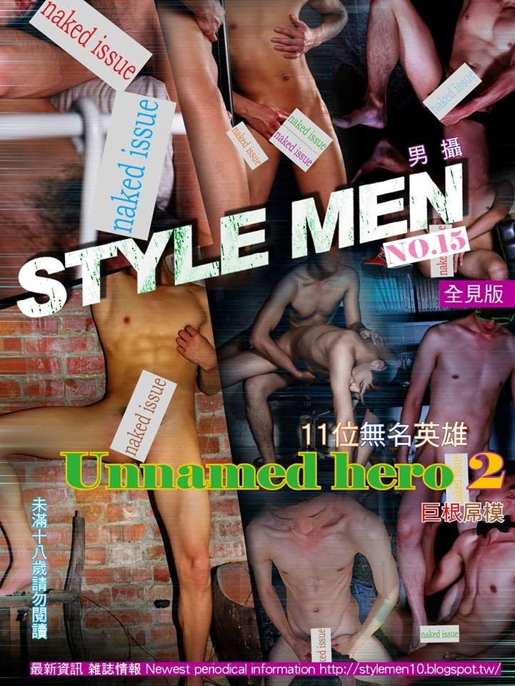 Style men型男幫 男攝 NO.15