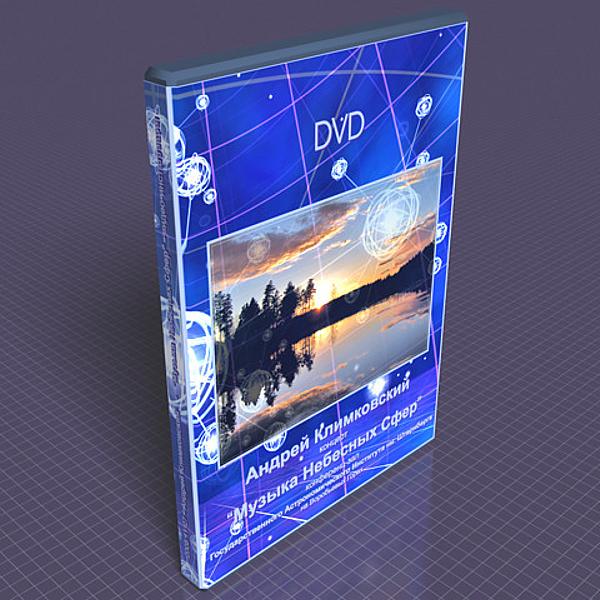 «Музыка Небесных Сфер» - концерт композитора Андрея Климковского - 27 ноября 2008 - видео-инсталляция