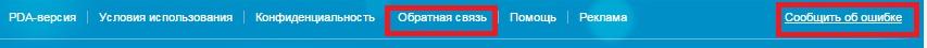написать в службу поддержки привет.ру