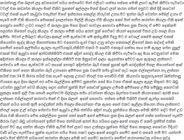 Ammai Mamai Sinhala Wal Katha