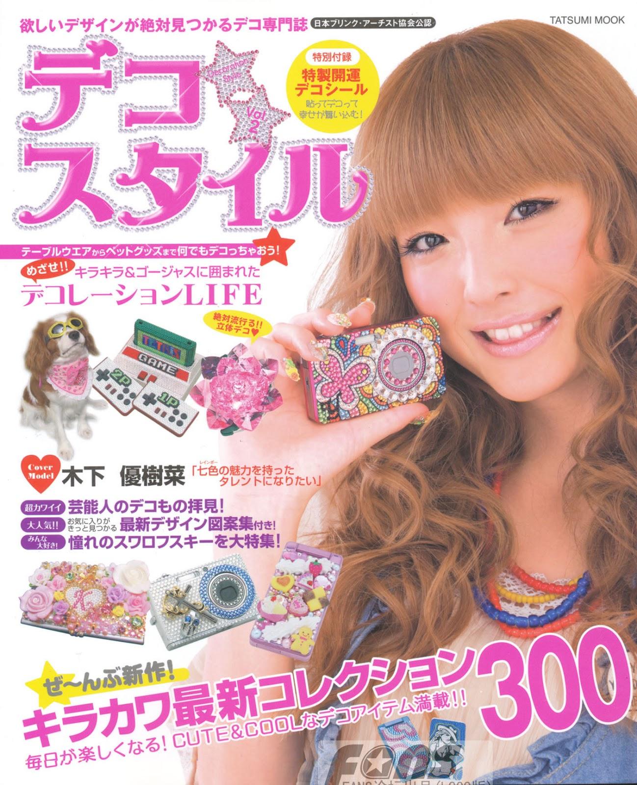 deco style 2008 volume 2 japanese magazine scans
