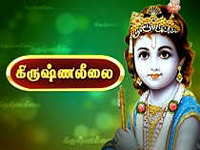 Captain TV  Krishna Leelai 06.03.2013