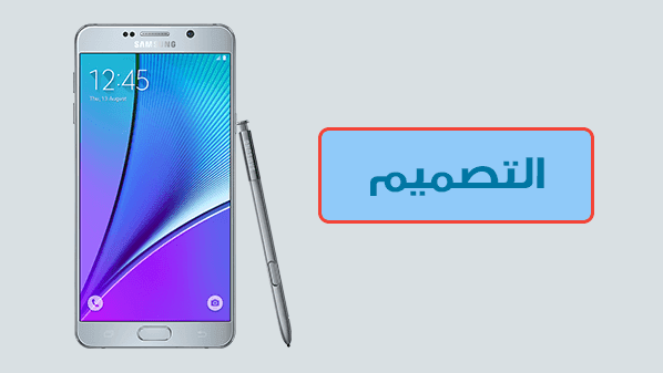 تصميم Samsung Galaxy Note 5