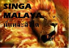 SINGA MALAYA