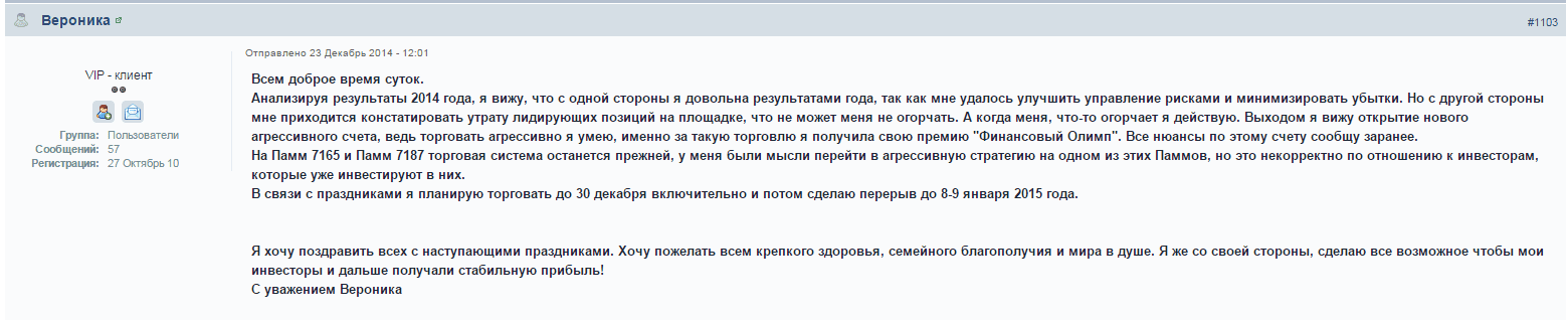 Заявление трейдера Veronika