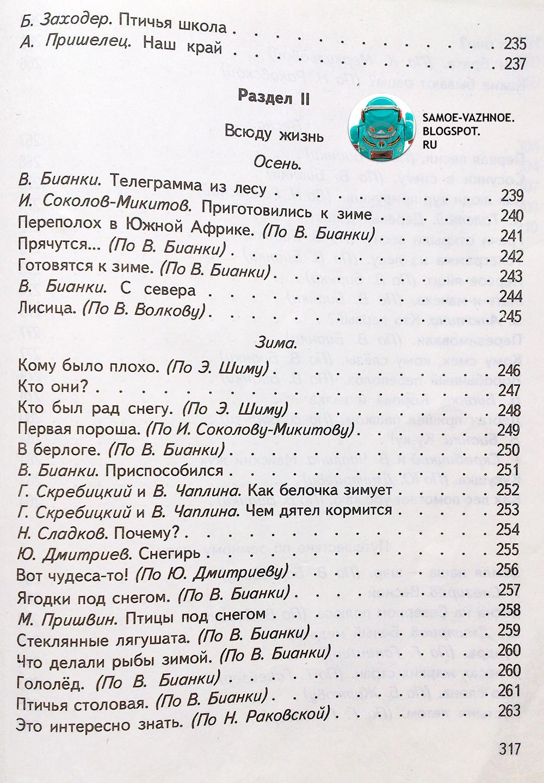 Романовская Живое слово содержание