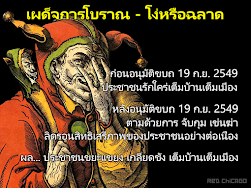 เผด็จการโบราณ - โง่หรือฉลาด