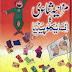 Free Download Urdu book Mazaheya Shaery ka Insaeklopedia (مزاحیہ شاعری کا انسائیکلو پیڈیا ) by Yousaf Misaali