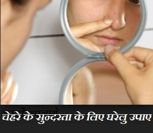 चेहरे की सुन्दरता के लिए घरेलु उपाए ,  Home Remedies for Beautiful Skin
