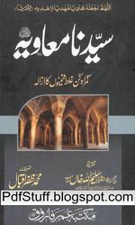 Sayyidina Muawiah R.A Book