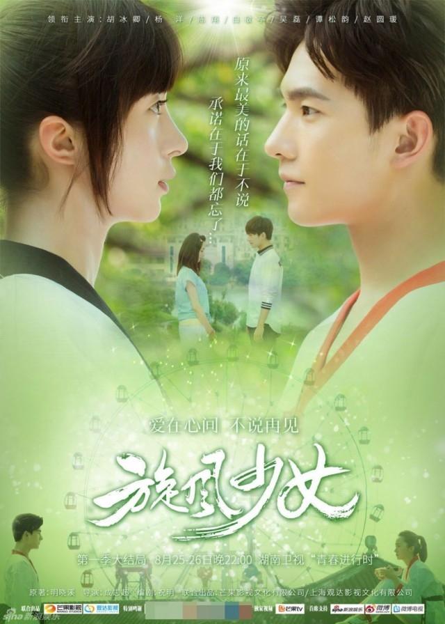 Thiếu Nữ Toàn Phong  - The Whirlwind Girl (2015)